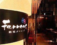 肉とワインの酒場 Ferrous 新宿西口
