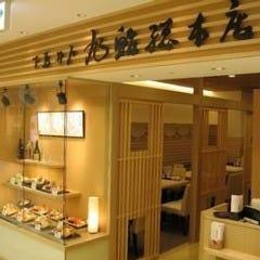 旭鮨総本店 本厚木ミロード店