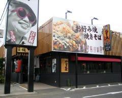お好み焼本舗藤枝店