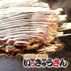 お好み焼・鉄板焼 いっきゅうさん 宝塚店