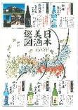 全国各地の日本酒を仕入れております。希少銘柄ございます。
