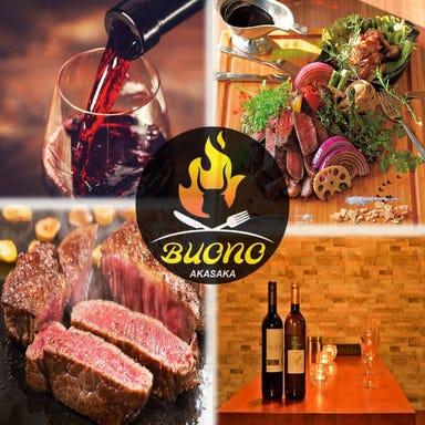 和牛ステーキ×オーガニックワイン 肉バル BOUNO~ボーノ~赤坂店 コースの画像