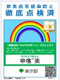 東京都の飲食店感染防止徹底電源済店舗です。安心んしてご来店下さい。
