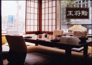 王将鮨  店内の画像