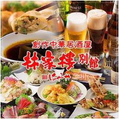 餃子食べ放題酒場 林家樓別館 戸塚店