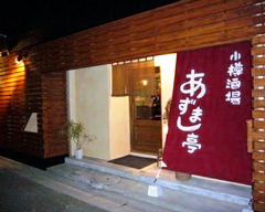 北海道小樽酒場 あずまし亭