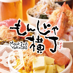 もんじゃ横丁 東戸塚店