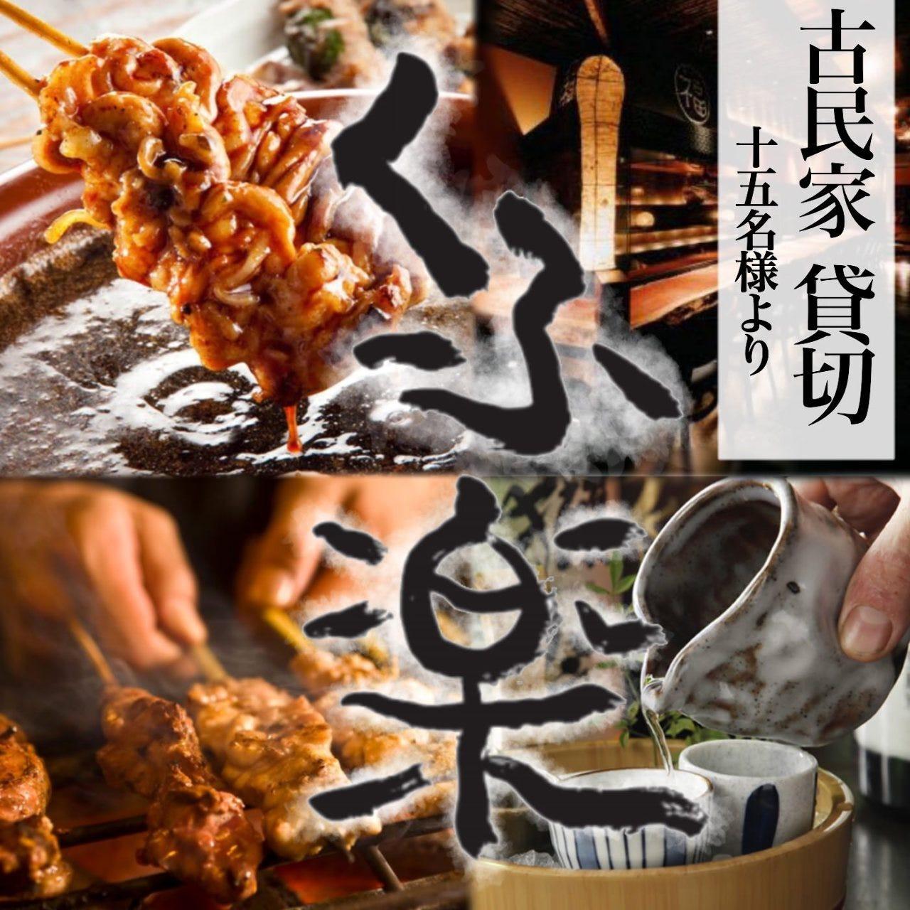 炭火串焼厨房 くふ楽 本八幡店