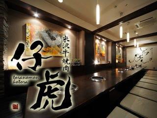 米沢牛焼肉 仔虎 仙台南店