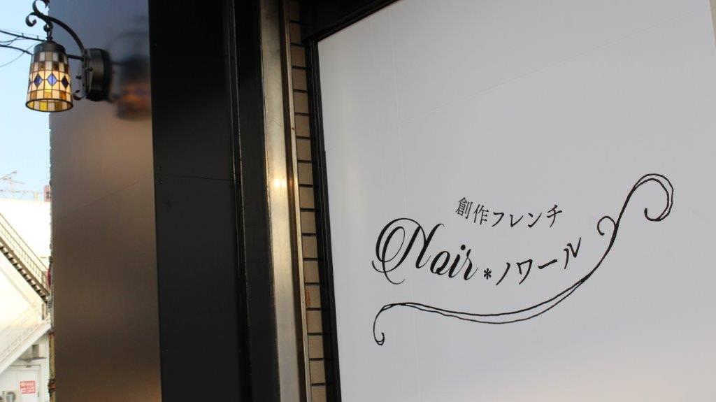 フレンチNoir ‐ノワール‐