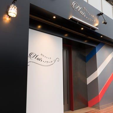 フレンチNoir ‐ノワール‐  店内の画像