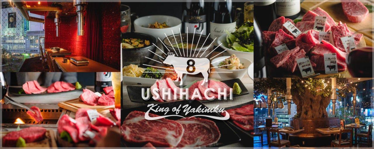 焼肉 USHIHACHI(ウシハチ) 渋谷店