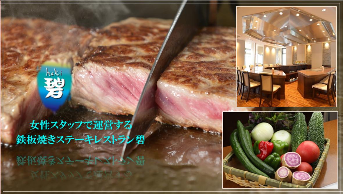 鉄板焼ステーキレストラン 碧 東町本店
