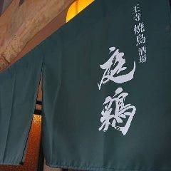 王寺焼鳥酒場 庭鶏