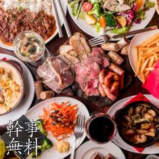 ☆宴会☆厳選肉5種類食べ放題スペシャルミートコース 3H飲み放題付き10品⇒3500円込み