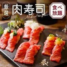 3H飲み放題&肉寿司食べ放題3000円!