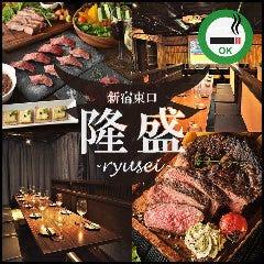 お肉料理食べ放題 個室居酒屋 隆盛‐Ryusei‐新宿東口店