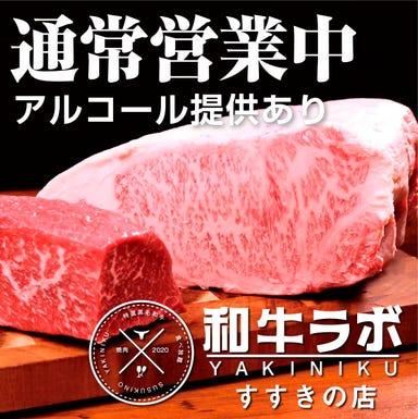 黒毛和牛 焼肉食べ放題 和牛LAB すすきの店 メニューの画像