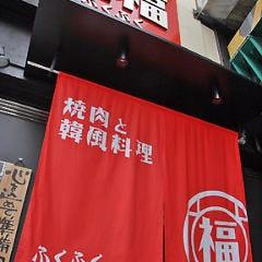 焼肉 福福 尼崎店