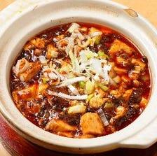 伝統の四川風山椒味マーボー豆腐
