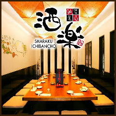 個室和食と仙台牛 洒楽 仙台一番町店