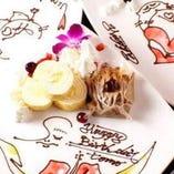 【誕生日特典】 お洒落空間でお祝い!プレートサービスできます