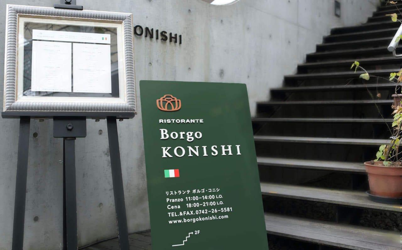 リストランテ ボルゴ・コニシ