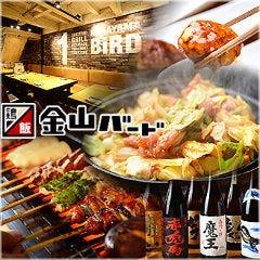 焼鳥 串揚 鶏飯 金山バード