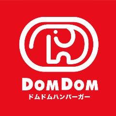 ドムドムハンバーガー 紀伊川辺店