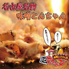 名古屋名物!味噌とんちゃん屋 一駅ホルモン
