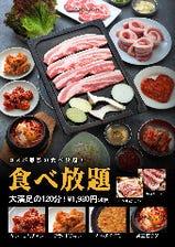 1980円オーダー式食べ放題