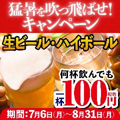 赤から 新横浜店