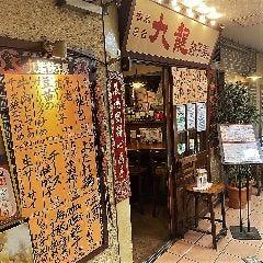 九龍餃子房 新宿別館