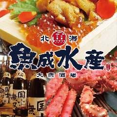 個室 北海道 魚成水産