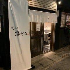 天ぷら 葉やま