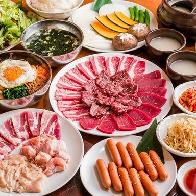 焼肉 和家(なごみや) 上野店 コースの画像