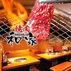 焼肉 和家(なごみや) 上野店