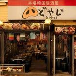 関内駅から徒歩2分と駅近 会社帰り・ご宴会にどうぞ!