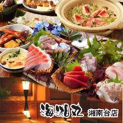 海湘丸 湘南台店