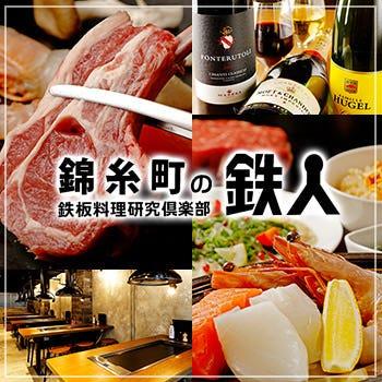 鉄板料理研究倶楽部 錦糸町の鉄人