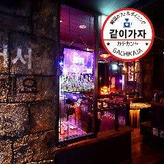韓国カフェ&ダイニング ガチカジャ