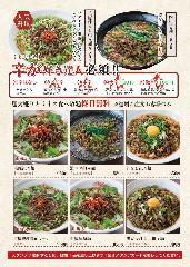 老四川麺館 金満軒 高田馬場店