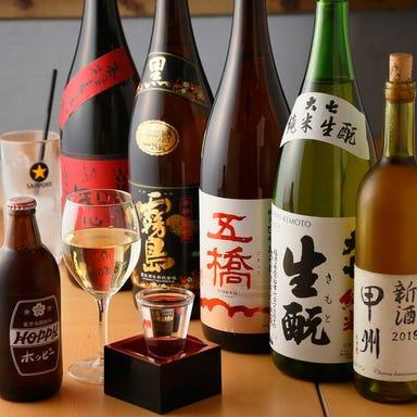 食べ飲み放題 せんべろ居酒屋 八郎酒場 野毛宮川町店 こだわりの画像