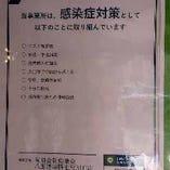 [ウイルス対策] 神奈川県が定めるガイドラインを順守しています