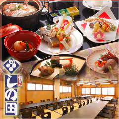 日本料理 しの田