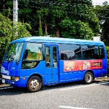 無料送迎バス有り