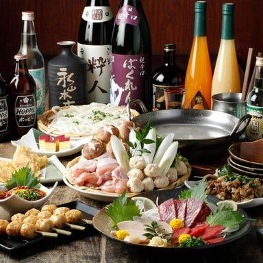 九州居酒屋 博多天神もつ鍋 永山本店 上野店 コースの画像