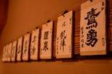 厳選された日本酒銘柄は随時入れ替わり。 お好みをお探し下さい