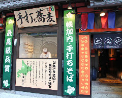 Tofuro Yumemachikojiginzakoridogaiten
