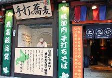 土風炉 夢町小路銀座コリドー街店